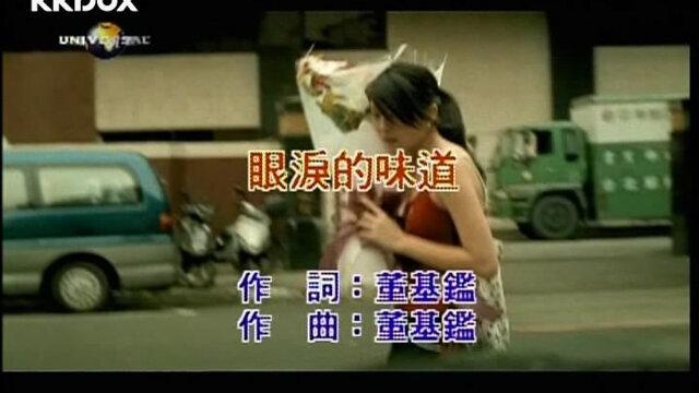 眼淚的味道 - Album Version