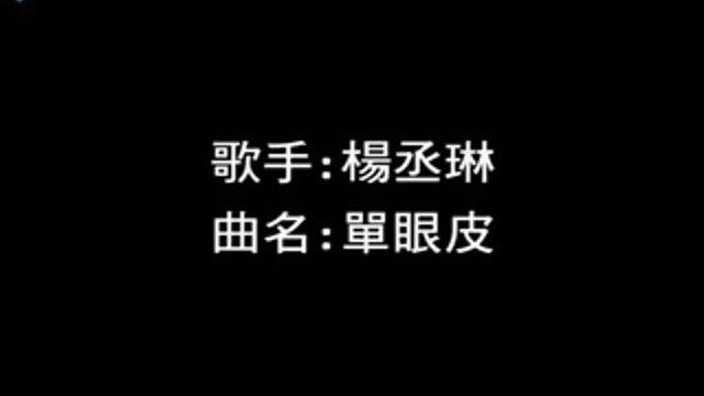 單眼皮 (Dan Yan Pi)