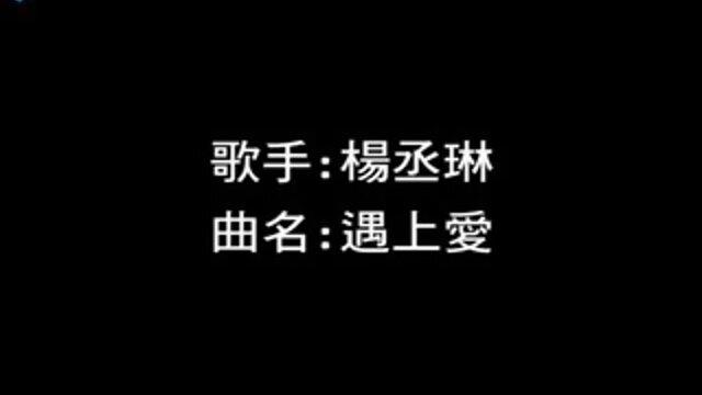 遇上愛 (Yu Shang Ai)