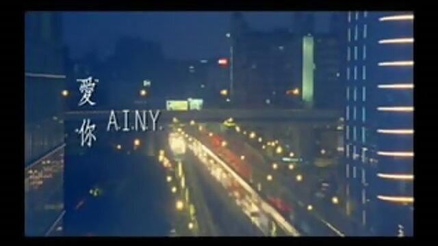 愛你 (A.I.N.Y.)