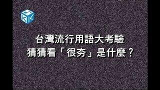 台灣流行用語大考驗