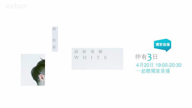 周柏豪絕密封面拍攝花絮曝光_新專輯倒數3天