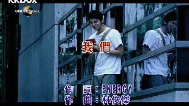 我們 - Album Version(Karaoke)