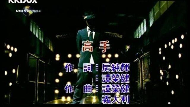 高手(Karaoke)