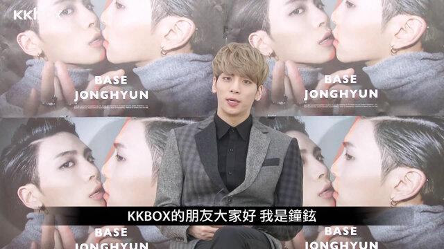 鐘鉉問候KKBOX會員