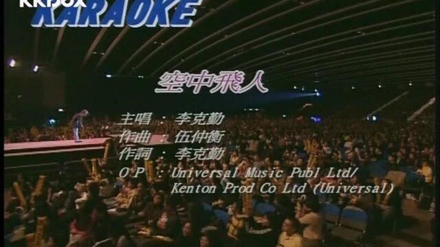 空中飛人 - Album Version