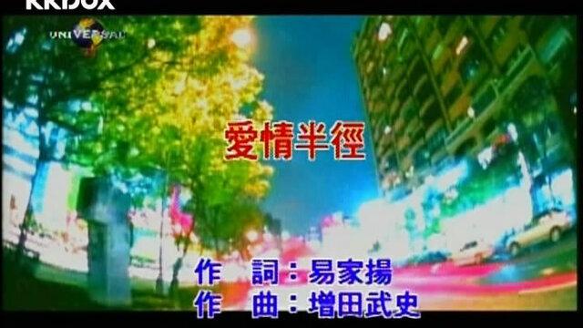 愛情半徑 - Album Version