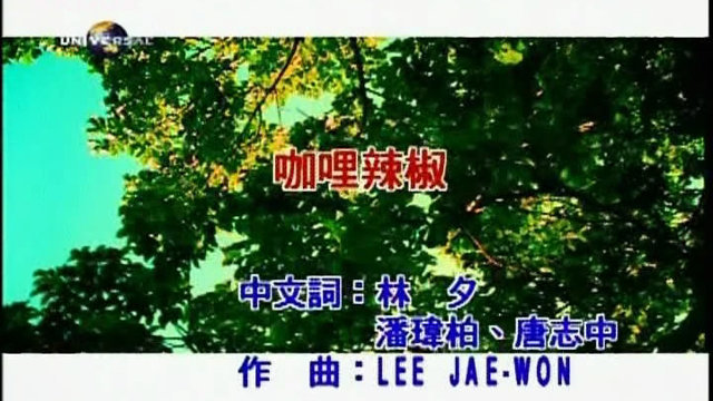 咖哩辣椒 - Album Version