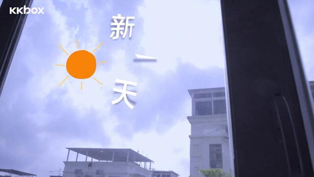 新一天 - 林奕匡 (Phil Lam) 合唱