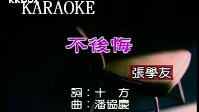 不後悔 - Album Version(Karaoke)