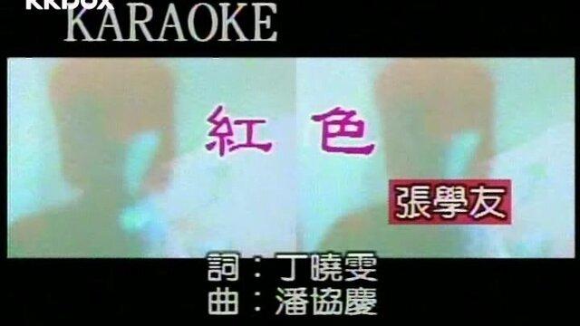 紅色 - Album Version(Karaoke)