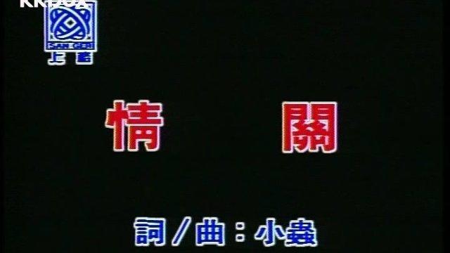 情關 - Album Version(Karaoke)