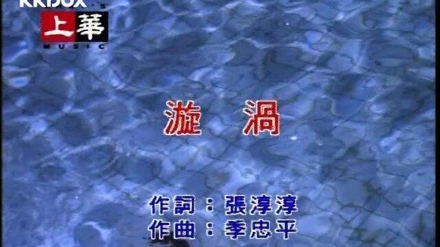 漩渦 - Album Version(Karaoke)