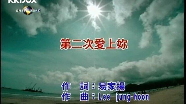 第二次愛上你 - Album Version(Karaoke)