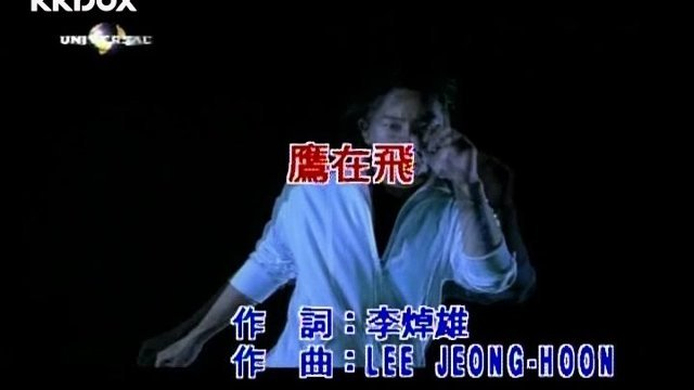 鷹在飛 - Album Version(Karaoke)