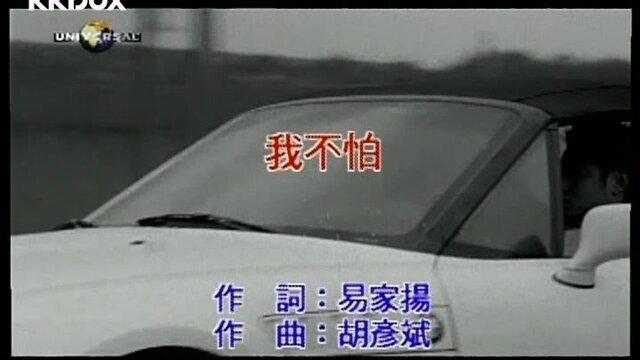 我不怕 - Album Version(Karaoke)
