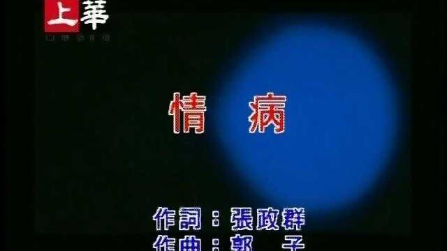 情病 - Album Version