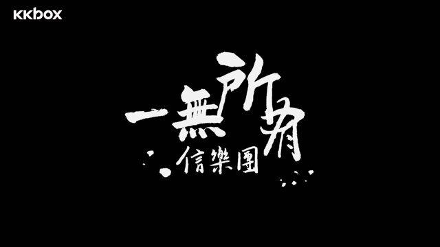 一無所有 (Nothing to My Name)