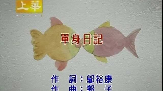 單身日記 - Album Version