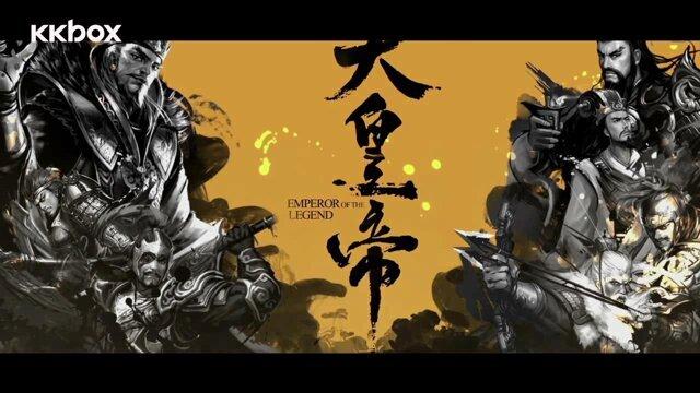 大皇帝 - 三國戰略遊戲 <大皇帝> 主題曲