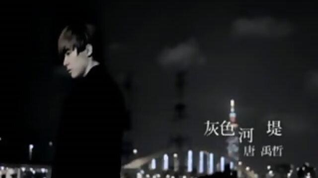 灰色河堤 - 八大韓劇<妻子的誘惑>片頭曲(120秒版)