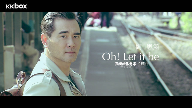Oh! Let it be - <孤獨的美食家>片頭曲