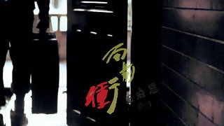 向前衝(華視年度大戲[帶子英雄]片頭曲)