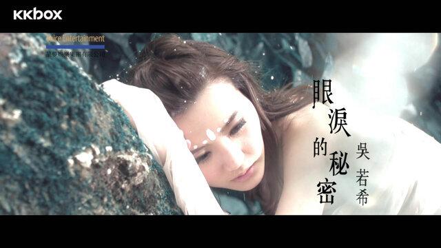 眼淚的秘密 - TVB劇集<武則天>片尾曲