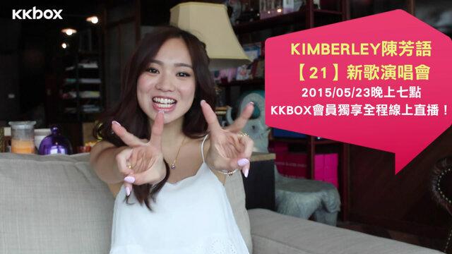 5/23晚上7點KIMBERLEY【21】新歌演唱會線上直播!