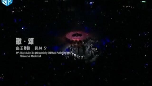 歌.頌 - Live