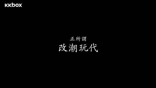 改潮玩代(歌詞版)