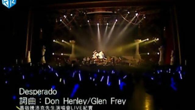 Desperado (洛克先生Live版) - Mr. Rock Live Version