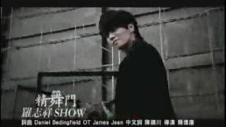 精舞門 (OT:James Dean)(120秒版)