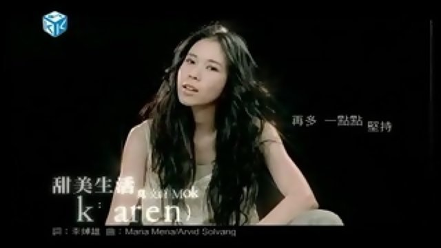 甜美生活 (Tian Mei Sheng Huo (OT: Just a Little Bit))