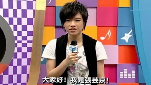 張芸京給KKBOX會員的問候