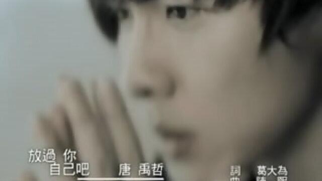 放過你自己吧 - 八大韓劇<不像三兄弟>片頭曲(110秒版)