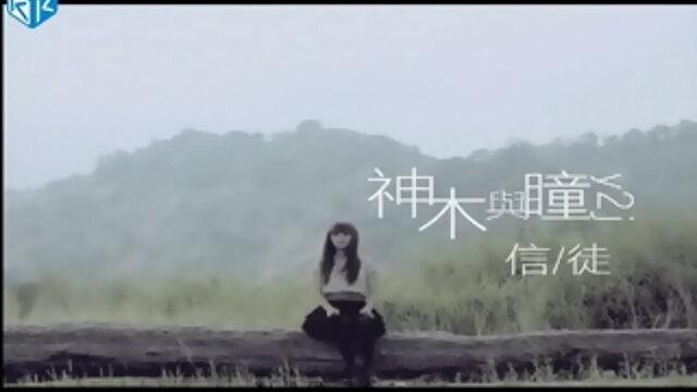 信徒 - Album Version