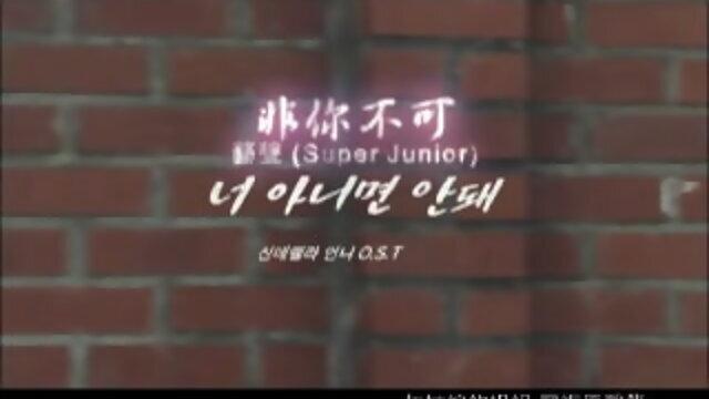 非你不可 – 藝聲 (Super Junior)