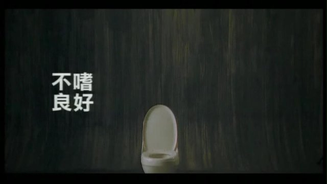 不良嗜好 - Album Version