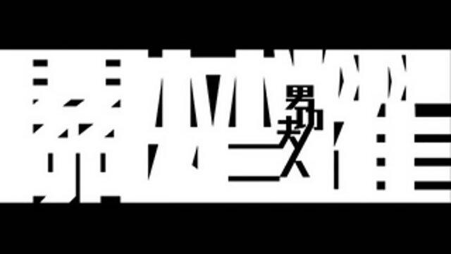 男功夫人 - Album Version