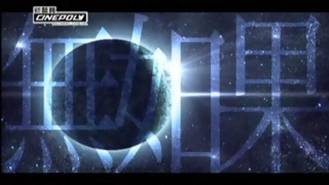 無如果 - Album Version