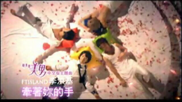 """牽著你的手- FTIsland李洪基(""""依然""""中文版,原來是美男中文主題曲)"""