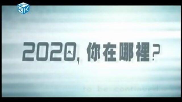 2020你在哪裡 - 第二集