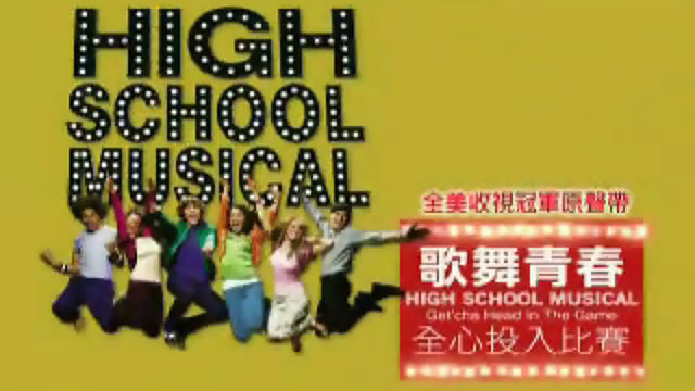 """Breaking Free - From """"High School Musical""""/Soundtrack Version(120秒版)"""