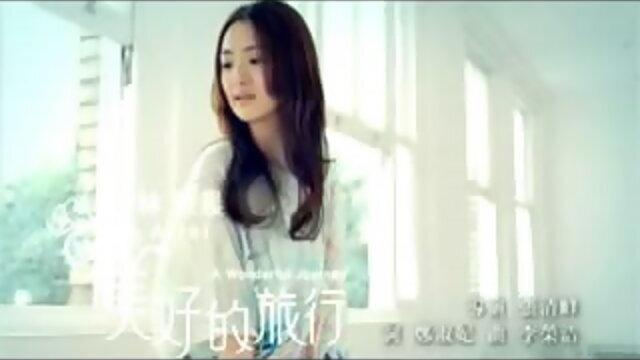 美好的旅行 - 電影<街角的小王子>中文主題曲(120秒版)