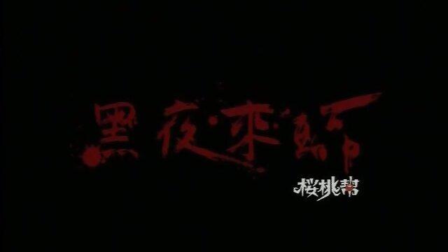 黑夜來臨 - Album Version