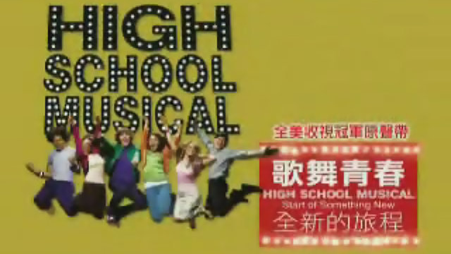 """Start of Something New - From """"High School Musical""""/Soundtrack Version(120秒版)"""