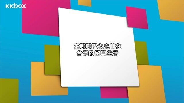 隆太談來台學中文