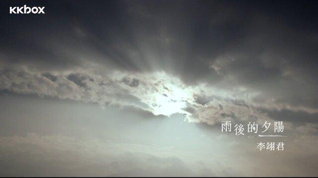 雨後的夕陽 (Sunset after the rain)