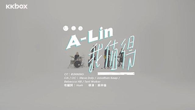 我值得 (Wo Zhi De) - 華劇 <鋼鐵之心> 插曲